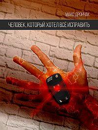 Максим Дрончак -Человек, который хотел всё исправить