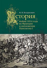 Модест Богданович - История войны 1814 года во Франции