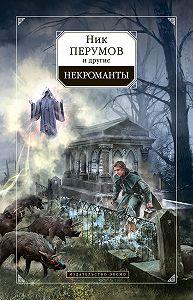 Вячеслав Бакулин -Некроманты (сборник)