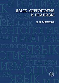 Л. Б. Макеева -Язык, онтология и реализм