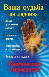 Екатерина Виноградова -Ваша судьба на ладонях, или Кармическая хиромантия