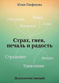 Юлия Панфилова -Страх, гнев, печаль ирадость