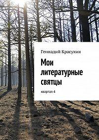 Геннадий Красухин -Мои литературные святцы