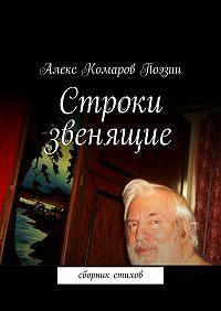 Алекс Комаров Поэзии -Строки звенящие
