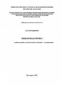 Н. Геращенко - Общая педагогика