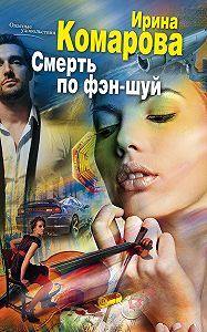 Ирина Комарова -Смерть по фэн-шуй