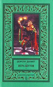 Дороти Даннет - Игра шутов