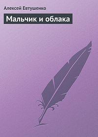 Алексей Евтушенко -Мальчик и облака