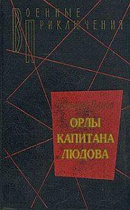 Николай Панов -Боцман с «Тумана»