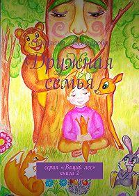 Светлана Нестерова -Дружная семья. Cерия «Вещий лес». Книга2