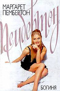 Маргарет  Пембертон - Богиня
