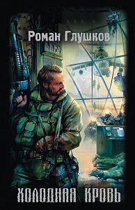 Роман Глушков -Холодная кровь