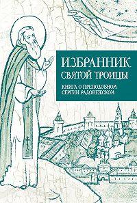 Анастасия Коскелло -Избранник Святой Троицы. Книга о Преподобном Сергии Радонежском