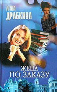 Алла Драбкина -Жена по заказу