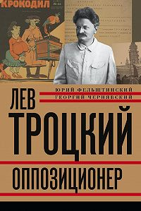 Юрий Фельштинский, Георгий Чернявский - Лев Троцкий. Оппозиционер. 1923-1929