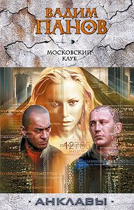 Вадим Панов -Московский клуб