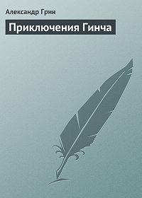 Александр Грин -Приключения Гинча