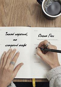 Ольга Гесс -Такой горячий, но сладкий кофе