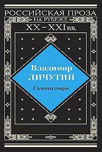 Владимир Владимирович Личутин -Скитальцы
