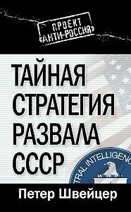 Петер Швейцер -Тайная стратегия развала СССР