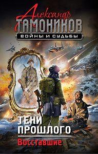 Александр Александрович Тамоников -Тени прошлого. Восставшие