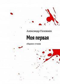 Александр Головнев -Моя первая. Сборник стихов