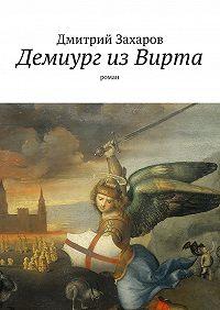 Дмитрий Захаров -Демиург изВирта
