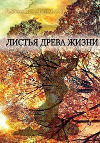 Валентин Долматов -Листья древа жизни
