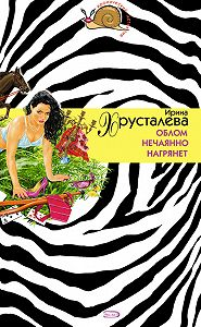 Ирина Хрусталева -Облом нечаянно нагрянет