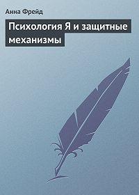 Анна Фрейд -Психология Я и защитные механизмы