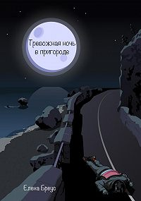 Елена Бреус -Тревожная ночь в пригороде