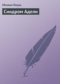 Михаил Окунь -Синдром Адели
