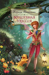 Ксения Беленкова -Волшебная миссия