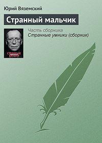 Юрий Вяземский - Странный мальчик