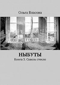 Ольга Власова -Ныбуты. Книга 3. Сквозь стекло