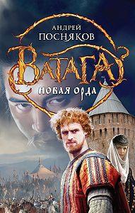Андрей Посняков -Новая Орда