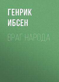 Генрик Ибсен -Враг народа