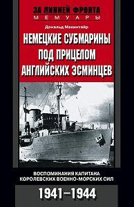 Дональд Макинтайр -Немецкие субмарины под прицелом английских эсминцев. Воспоминания капитана Королевских военно-морских сил. 1941-1944