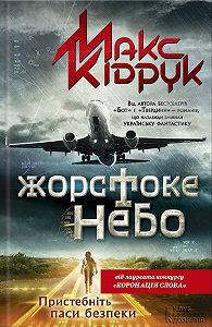 Максим Кидрук -Жорстоке небо