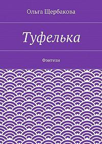 Ольга Щербакова -Туфелька. Фэнтези