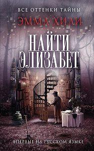 Эмма Хили -Найти Элизабет