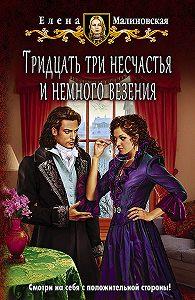 Елена Малиновская -Тридцать три несчастья и немного везения
