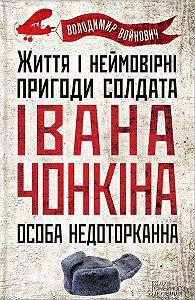 Владимир Войнович - Життя і неймовірні пригоди солдата Івана Чонкіна. Особа недоторканна