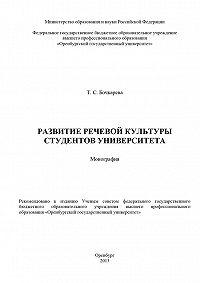 Татьяна Бочкарева -Развитие речевой культуры студентов университета
