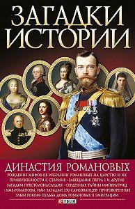 Владимир Сядро -Династия Романовых