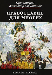 Протоиерей Александр Ельчанинов -Православие для многих. Отрывки из дневника и другие записи
