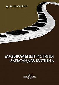 Дмитрий Шульгин - Музыкальные истины Александра Вустиса