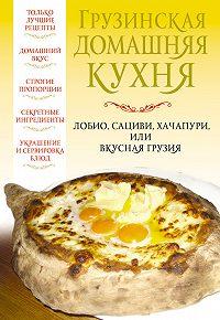 Вера Надеждина -Грузинская домашняя кухня
