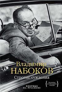 Владимир Набоков -Строгие суждения