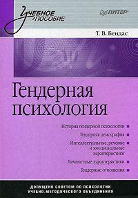 Коллектив Авторов -Гендерная психология